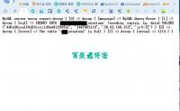 【原创文章】ECSHOP MYSQL服务器错误报告session表已满的原因和解决方法