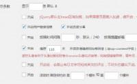 【原创文章】wordpress欲思(yusi)主题中打开百度分享后样式错乱,无法分享的解决办法