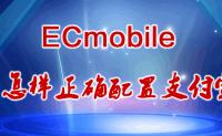 【原创文章】ecmobile修改进阶篇三-介绍下ecmobile android版正确配置支付宝支付的方法