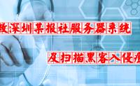 【原创文章】拯救深圳某报社服务器系统及扫描黑客入侵痕迹