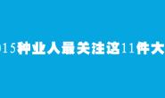 广东杂交铁心黑皮长冬瓜新品种特性介绍及相关栽培技术