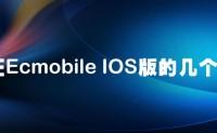 【原创文章】ecmobile修改进阶篇四-修正IOS版下编译显示的几个错误
