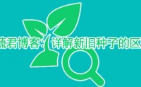 百蔬君博客:2015年新《种子法》与旧种子法区别在哪里?