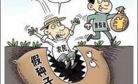 """教训:非正规渠道""""法国威马""""胡萝卜种子致内蒙古菜农1600亩损失上千万"""