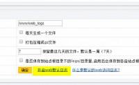 【原创文章】清除LINUX WDCP系统日志的正确方法