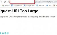 """【mark】报414错误""""Request-URI Too Large""""的解决办法"""