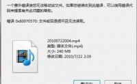 【原创文章】windows 10删除文件错误0x80070570的真正解决办法