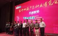 广州会上精彩夺目的的中厦种籽