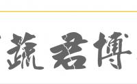 【原创文章】实现百蔬君博客标题效果之有字库字体本地化
