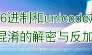 【原创文章】某段\x 16进制和unicode加密与混淆js代码的解密与反加密