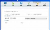 【原创文章】64位windows 10安装TP-LINK TL-WDN6200 11AC双频无线USB网卡的正确方法