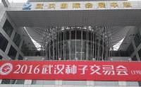 2016年武汉种子交易会4月9日如约而至