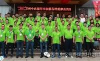 """中农福得,就是'椒'傲""""之2016春季辣椒新品种观摩会完美落幕"""
