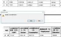 """【原创文章】Adobe Acrobat滚动鼠标出现""""确定要从文档中删除页面吗?""""问题的解决"""