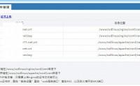 【原创文章】WDCP V3.2启动apache https访问的正确方法