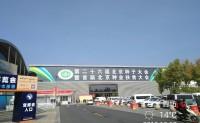 2018年第二十六届北京种子大会今日召开
