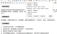 【原创文章】给百度编辑器ueditor自定义功能:为特定字符增加html代码