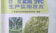 百蔬网免费赠送广东农科院蔬菜栽培书籍,求转发
