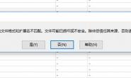 """【原创文章】超大型excel文件显示""""文件未完全加载""""的解决办法"""