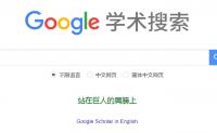 【原创文章】google scholar无法打开的解决办法