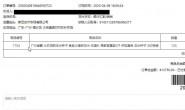 【原创文章】给大商创订单增加发票识别码编辑及显示功能