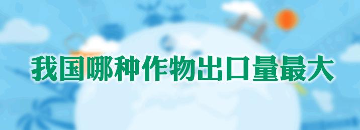 深度好文:中国种子出口现状及趋势分析